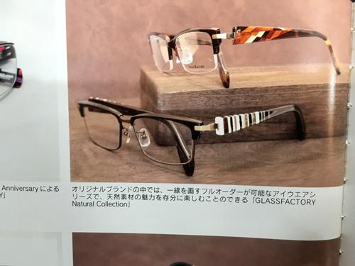 グラスファクトリー GLASSFACTORY メガネ 高級メガネ 鼈甲 べっ甲.jpg