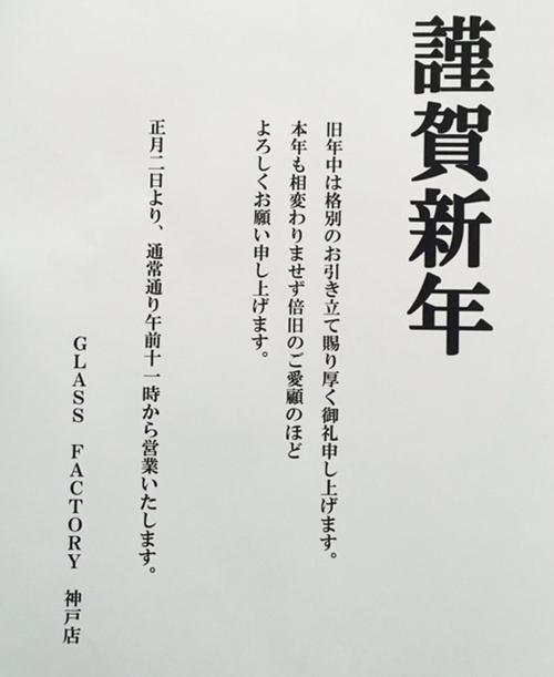 グラスファクトリー神戸 初売り メガネ.jpg