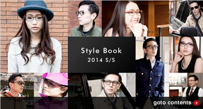 スタイルブック2014SS.jpg