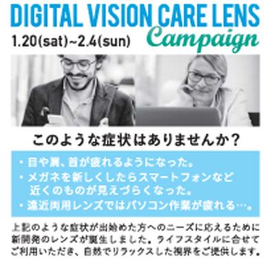 デジタルレンズ 中近両用レンズ 手元用レンズ パソコン眼鏡.jpg