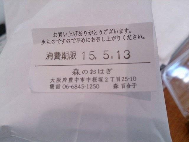 森のおはぎ わらびもち 大阪 豊中 北新地 和菓子(2) .jpg
