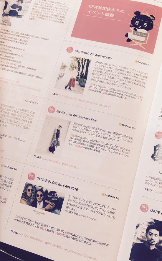 神戸ファッションウィーク 2016AW オリバーピープルズフェア グラスファクトリー.jpg