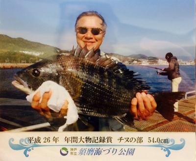釣り用サングラス 偏光レンズ付き 年間大物記録賞 チヌの部.jpg