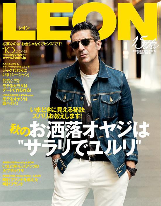 LEON レオン 表紙10月号.JPG