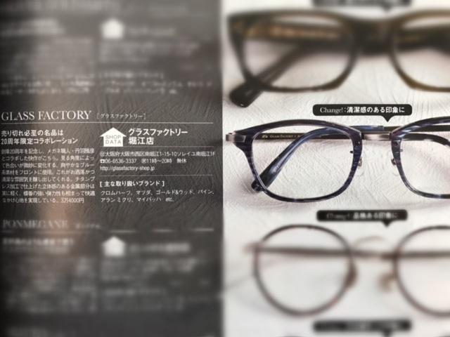 MEN'SEX 丹羽雅彦 GLASSFACTORY.jpg