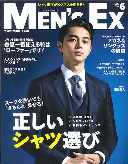 MEN'S_EX_2016_6_表紙.jpg