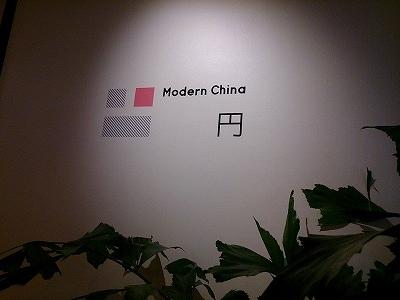 Modern China 円(モダンチャイナエン) (5).jpg