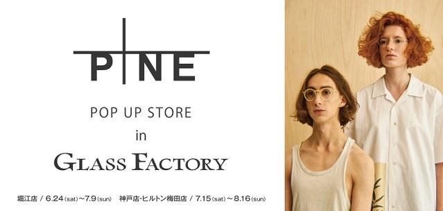 PINE パイン メガネ サングラス グラスコード ポップアップショップ 神戸.jpg