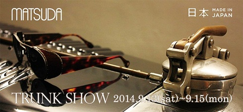 matsuda-trunkshow - コピー.jpg