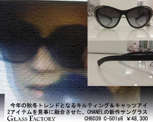 a5e7ed4c1fc5 梨花・益若つばさ多数モデル愛用!シャネル新作スキンケアCM着用 ...