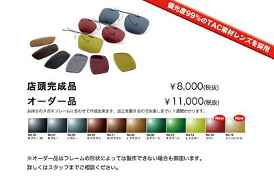 フリップアップクリップ 偏光レンズ付き メガネ用跳ね上げ式 クリップサングラス.jpg