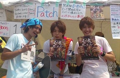 劇団Patch.jpg