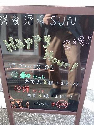 洋食居酒屋SUN ハッピーアワー(4).jpg