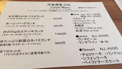 洋食居酒屋SUN ランチ(4).jpg