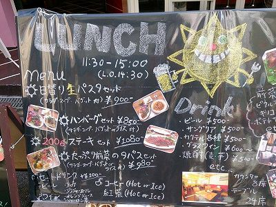 洋食居酒屋SUN ランチ(5).jpg