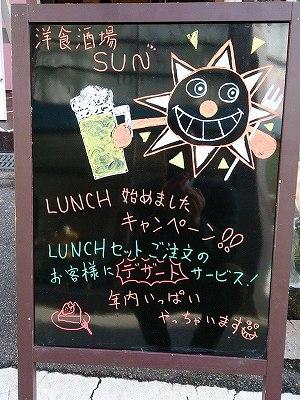 洋食居酒屋SUN ランチ(6).jpg