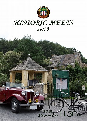HISTORIC MEETS vol.3第3回ヒストリックミーツ .jpg