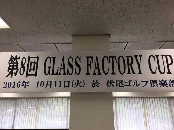glassfactory_cup (4).JPG